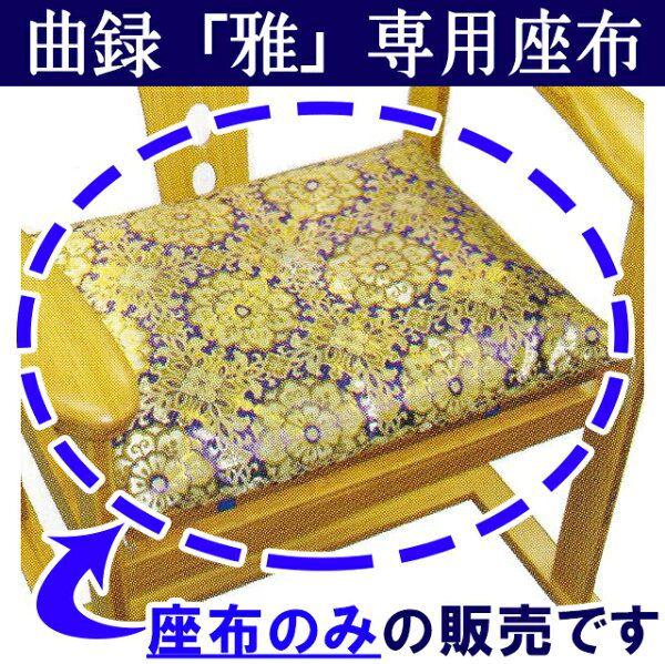 【寺用・寺院用/葬祭施設用】【日本製】曲録「雅」用座布(金襴)※座布のみの販売です。椅子は付属しませんのでご注意下さい。
