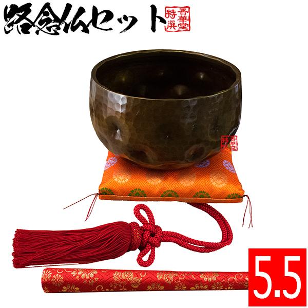 【日本製】路念佛(じねんぶつ)セット[人絹紐付・倍付] 5.5寸