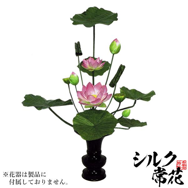 【造花・シルクフラワー】シルク常花(蓮)15本立/台サイズ:水上75cm・水下24cm