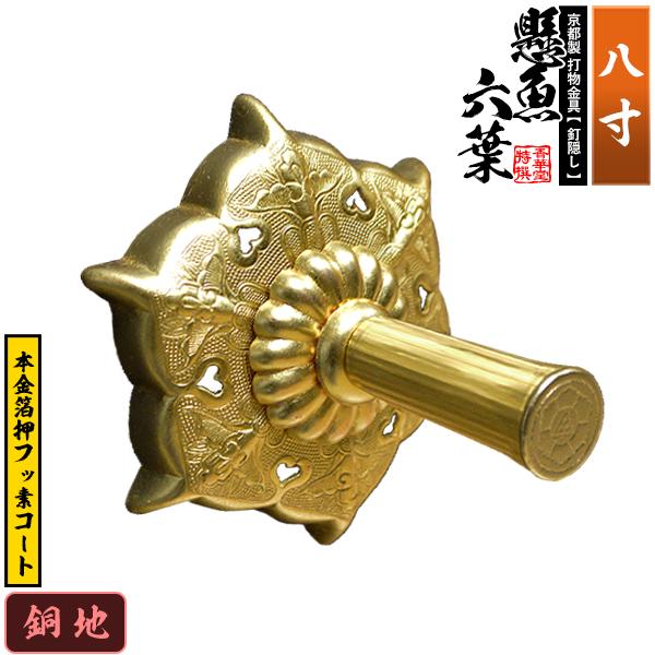 【京都製 錺金具】妻飾り 懸魚六葉(普通型) 8.0寸銅地に本金箔押&フッ素コート