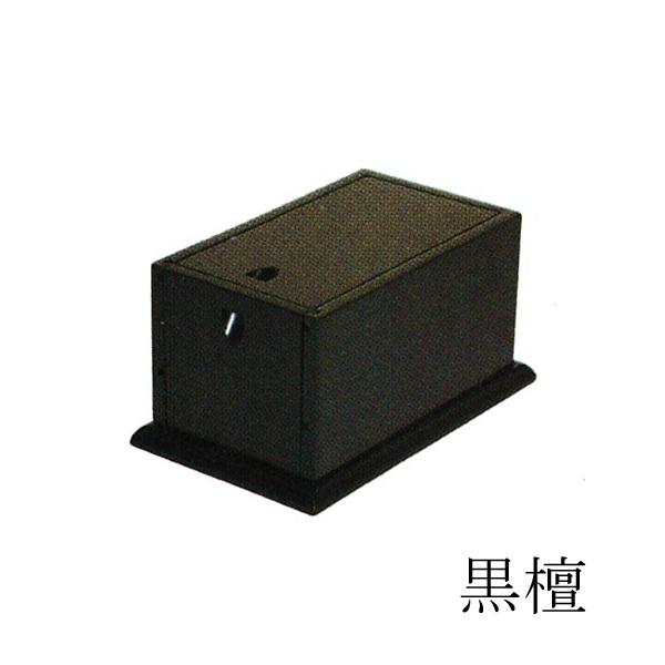 携帯用香炉 紫檀/黒檀[オトシ蓋付]幅5寸(15cm)/奥行9.3cm×高さ7.5cm