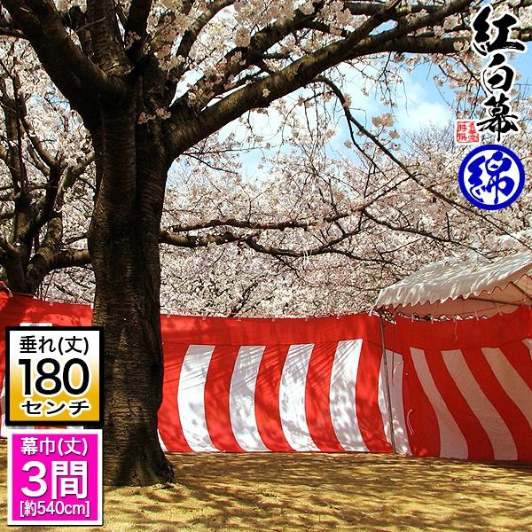 ◆お仕立て紅白幕(定型) [三間×6尺]綿製■幕巾 約540cm×垂(丈) 約180cm(6尺)斑幕(まだらまく)斑幔(はんまん)