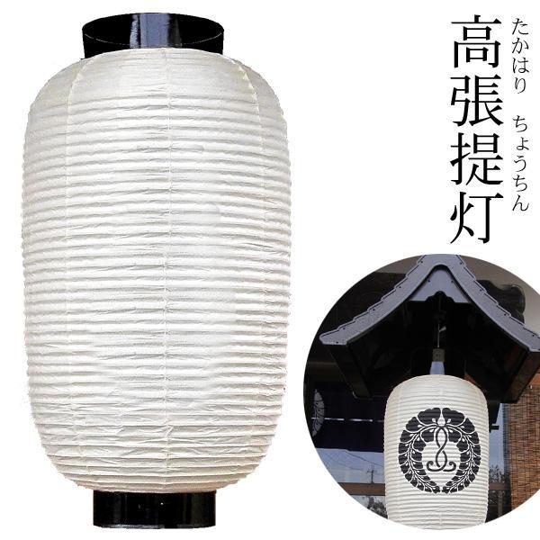 京都製 寺院用 高張提灯(1ヶ)14型:本体直径(胴張)41cm×本体長さ78cm(吊るした時の全長90cm)紋1ヶ&文字(20字迄)代金込