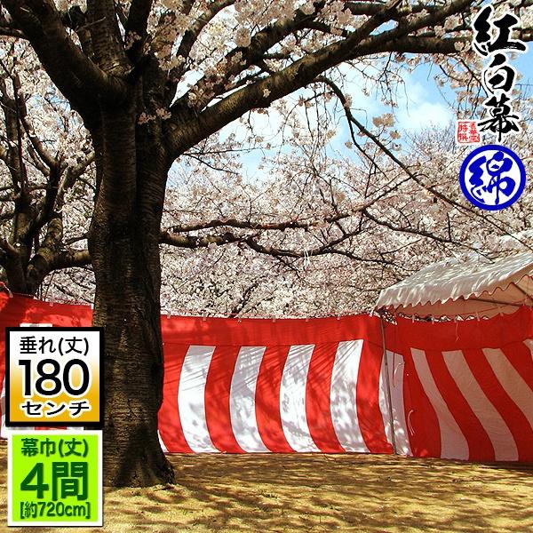 ◆お仕立て紅白幕(定型) [四間×6尺]綿製■幕巾 約720cm×垂(丈) 約180cm(6尺)斑幕(まだらまく)斑幔(はんまん)