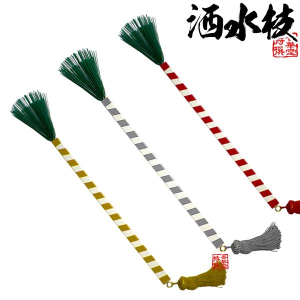 【日本製】洒水枝(しゃすいし) 3本セット柄長25cm・枝6cm【配送区分:h】宅配便のみ・一部地域除き||送料無料||