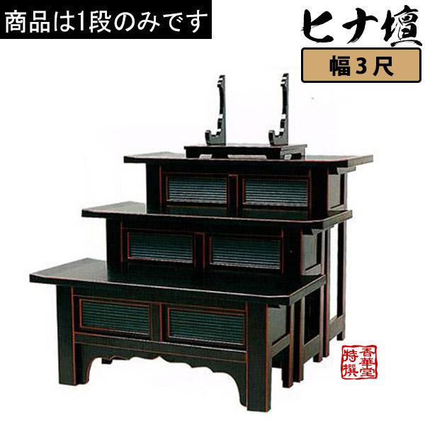 【送料無料】天反ヒナ壇折畳式 黒塗面朱 3尺0寸 高さ75cm