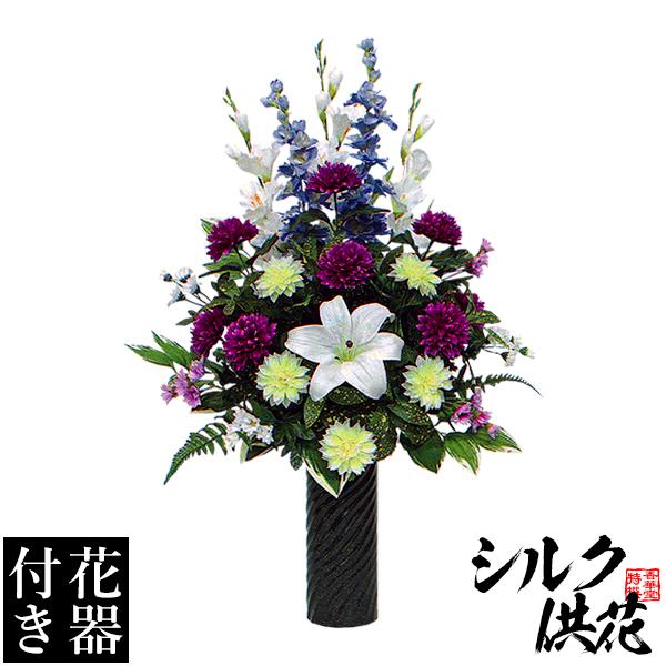 【造花・シルクフラワー】【花器付き】供花(D)/台サイズ:全長(高さ):75cm(花器含む)【配送区分:h】宅配便のみ・一部地域除き||送料無料||