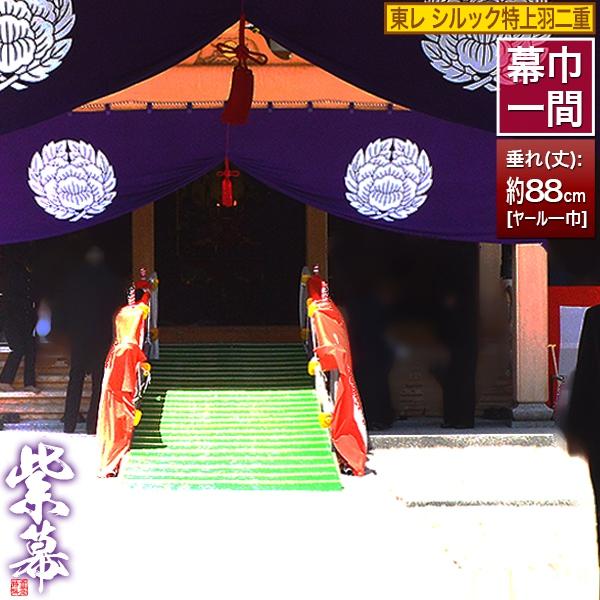 ◆紫幕(定型) [一間×ヤール巾一巾]東レ シルック特上羽二重■幕巾 約180cm×垂(丈) 約88cm【京染】堅牢染・防汚/帯電加工済