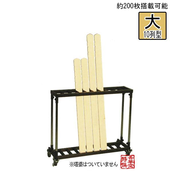【日本製】スチール製 塔婆立[キャスター付] 大幅104cm×奥行34cm×高さ89cm【配送区分:h】宅配便のみ・一部地域除き||送料無料||