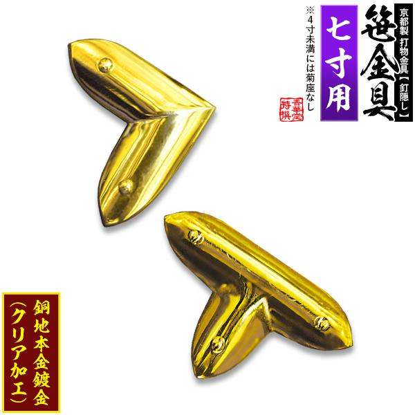 【京都製 錺金具】笹金具 L字orT字(丁字) [打鋲菊座付] 7.0寸用銅地に本金鍍金(メッキ)