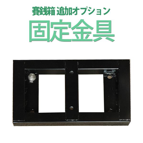 ●オプション●指定の賽銭箱に固定金具を取り付け出来ます商品番号gen06006・gen06007・gen06009・gen06010専用