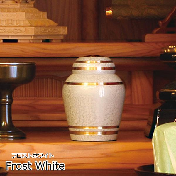 ミニ骨壷(骨壺) 真鍮製『シンプルモダン』色:フロストホワイト[手元供養・分骨用]【2012年グッドデザイン賞を受賞】【配送区分:h】宅配便のみ・一部地域除き||送料無料||