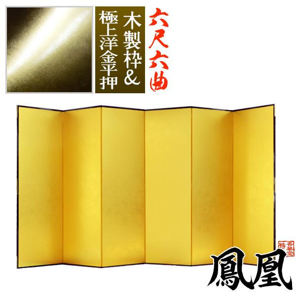 【保管袋&施主名入無料】金屏風 鳳凰 六尺六曲(6尺6曲)/枚【表面】極上洋金平押(上品な金色)【骨組】木製格子木枠【配送区分:h】宅配便のみ・一部地域除き||送料無料||