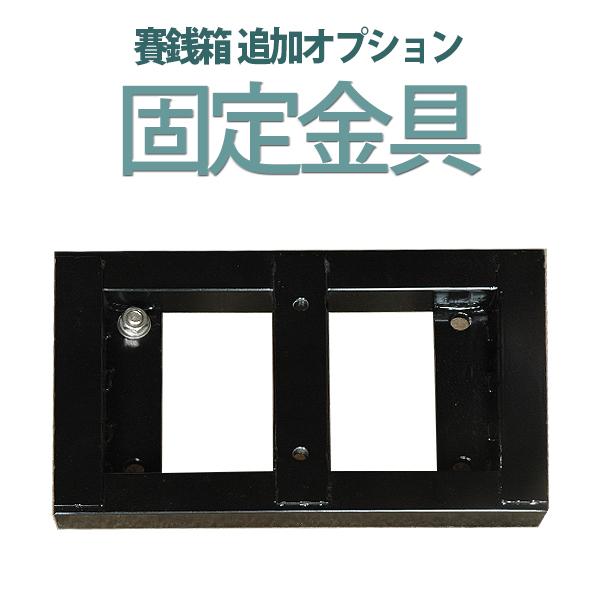 ●オプション●指定の賽銭箱に固定金具を取り付け出来ます商品番号gen06008・gen06011専用