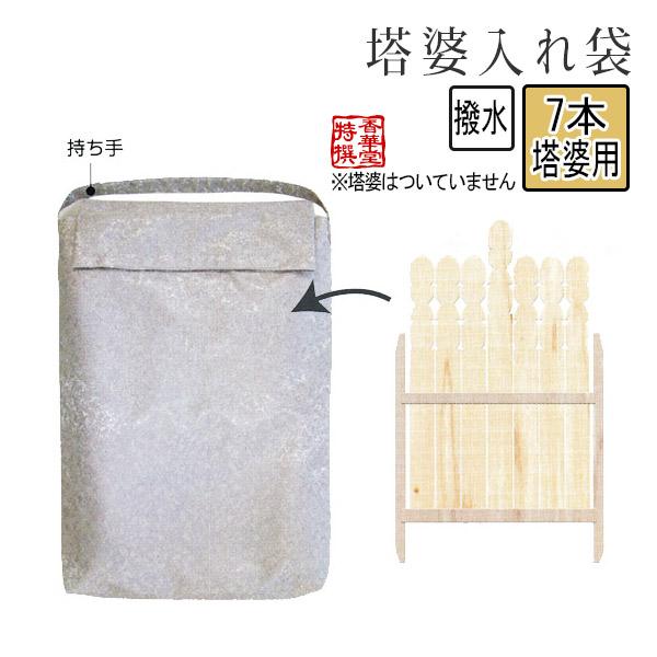 【日本製】塔婆入れ袋(七本塔婆用)[持ち手付]幅40cm×長さ60cm