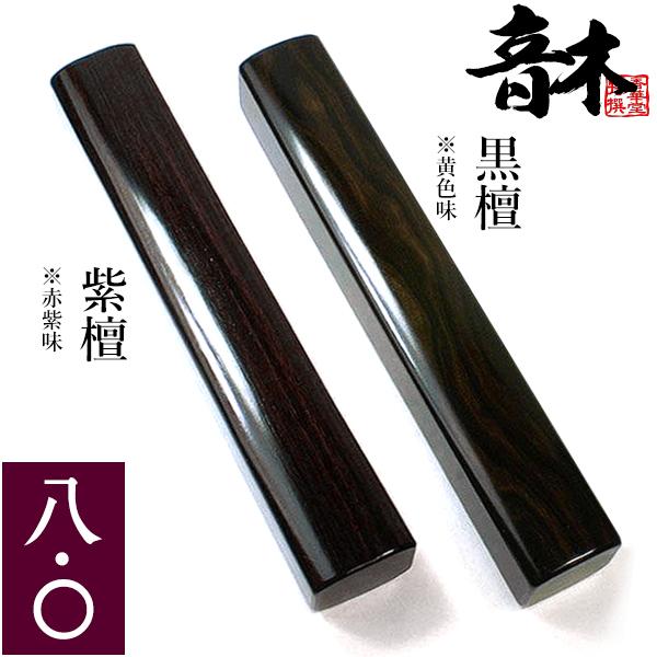音木(おんぎ)・節折 (せったく) 8寸紫檀一対または黒檀一対