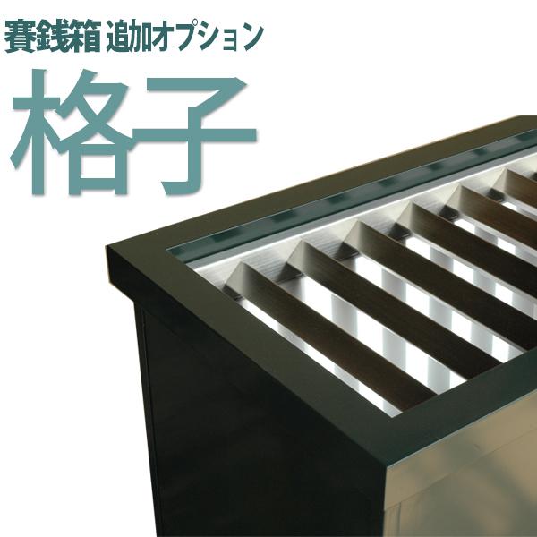 ●オプション●指定の賽銭箱に格子を取り付け出来ます商品番号gen06008・gen06011専用