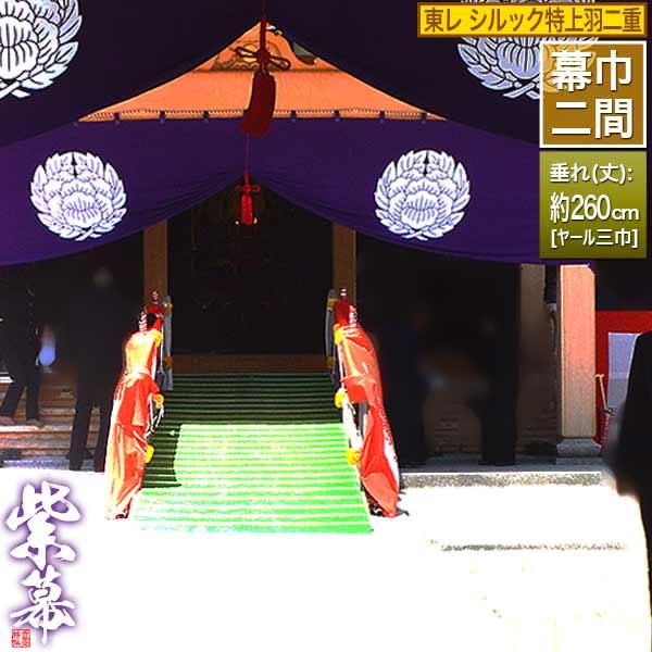 ◆紫幕(定型) [二間×ヤール巾三巾]東レ シルック特上羽二重■幕巾 約360cm×垂(丈) 約260cm【京染】堅牢染・防汚/帯電加工済
