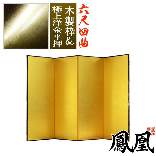 【保管袋&施主名入無料】金屏風 鳳凰 六尺四曲(6尺4曲)/枚【表面】極上洋金平押(上品な金色)【骨組】木製格子木枠【配送区分:h】宅配便のみ・一部地域除き||送料無料||