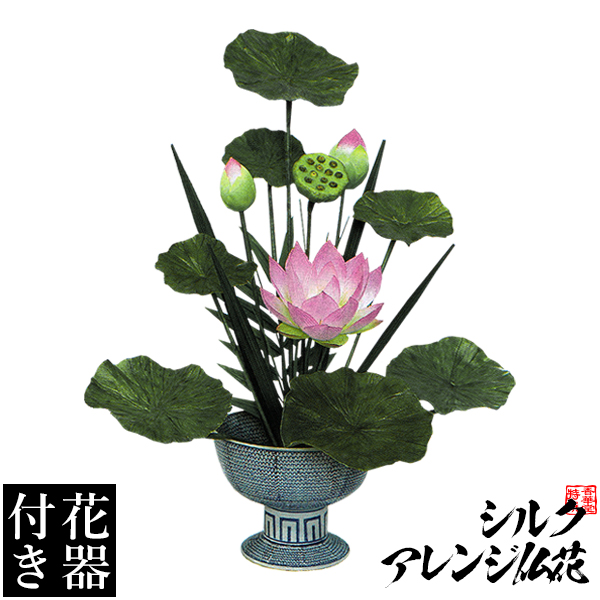 【造花・シルクフラワー】【花器付き】和風調 ハスアレンジ A-1/台サイズ:全長(高さ):75cm(花器含む)