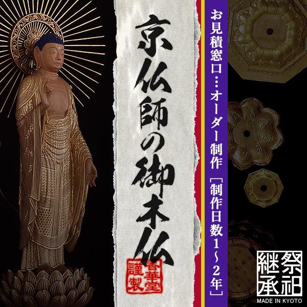 【京都製別誂品●仏壇用御仏像】京仏師作の在家用仏像 オーダー見積もり窓口