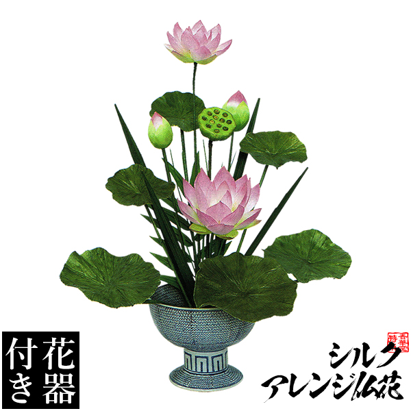 【造花・シルクフラワー】【花器付き】和風調 ハスアレンジ A-2/台サイズ:全長(高さ):75cm(花器含む)【配送区分:h】宅配便のみ・一部地域除き||送料無料||