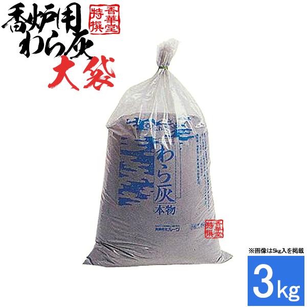 【日本製】わら灰(本物) 3kg【配送区分:h】宅配便のみ・一部地域除き  送料無料  