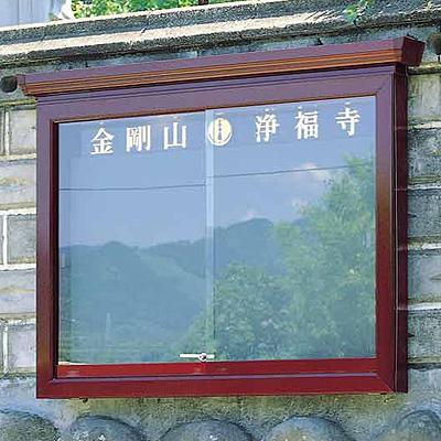 【ガラス付・屋外用】掲示板 壁掛式幅136cm3-B12型野外 寺院 会館 町内会 公園 霊園【配送区分:h】宅配便のみ・一部地域除き||送料無料||