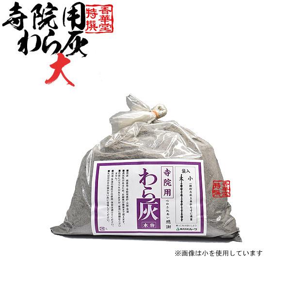 【日本製】わら灰(本物) 5kg【配送区分:h】宅配便のみ・一部地域除き||送料無料||
