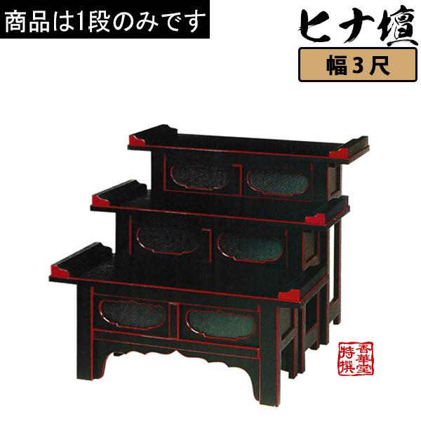 筆返付ヒナ壇折畳式 黒塗面朱 3尺0寸(90cm)高さ90cm