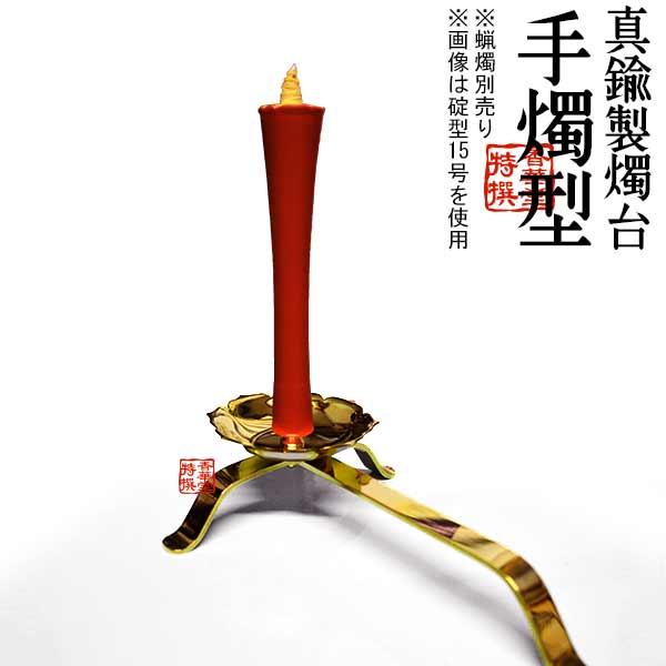 【蝋燭用品】真鍮製燭台 手燭(てしょく/てじょく)型 全長22cm芯先やや細め【配送区分:h】宅配便のみ・一部地域除き||送料無料||