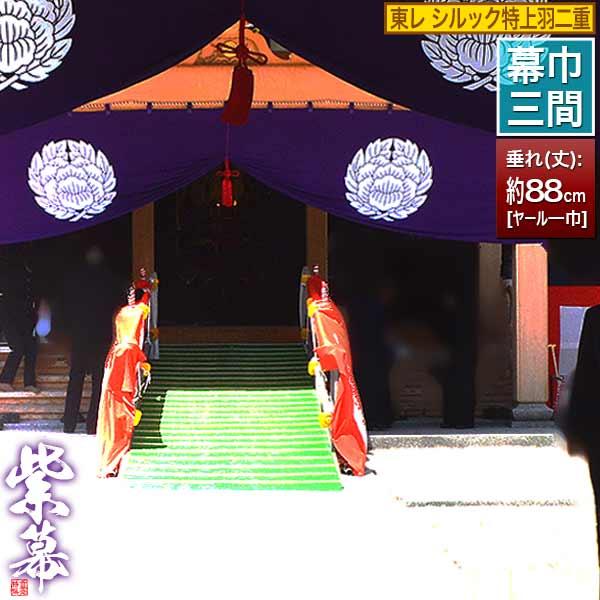 ◆紫幕(定型) [三間×ヤール巾一巾]東レ シルック特上羽二重■幕巾 約540cm×垂(丈) 約88cm【京染】堅牢染・防汚/帯電加工済