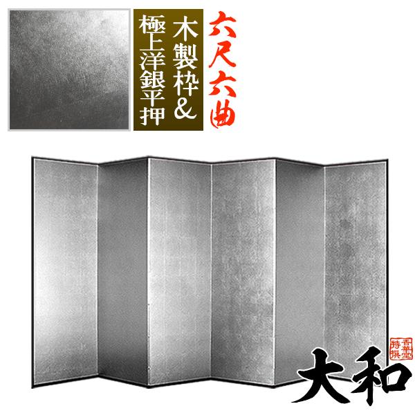 【保管袋&施主名入無料】銀屏風 大和(やまと)六尺六曲(6尺6曲)/枚芯:丈夫な木枠格子縁:木製極上洋銀平押