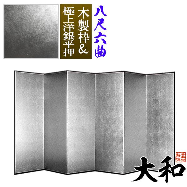 【保管袋&施主名入無料】銀屏風 大和(やまと)八尺六曲(8尺6曲)/枚芯:丈夫な木枠格子縁:木製極上洋銀平押
