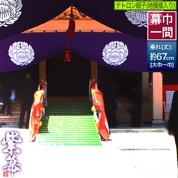 ◆紫幕(定型) [一間×大巾一巾]テトロン緞子(牡丹柄地模様入)■幕巾 約180cm×垂(丈) 約67cm【配送区分:h】宅配便のみ・一部地域除き||送料無料||