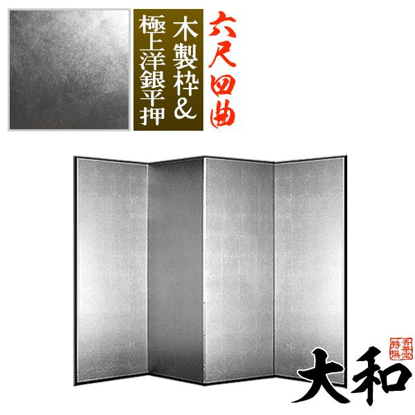 【保管袋&施主名入無料】銀屏風 大和(やまと)六尺四曲(6尺4曲)/枚芯:丈夫な木枠格子縁:木製極上洋銀平押