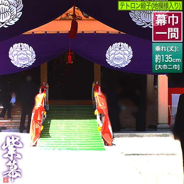 【送料無料】◆紫幕(定型) [一間×大巾二巾]テトロン緞子(牡丹柄地模様入)■幕巾 約1818mm×垂(丈) 約1350mm