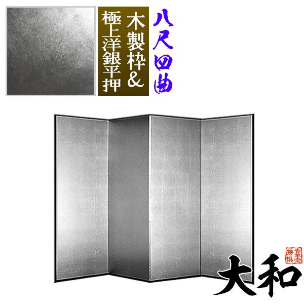【保管袋&施主名入無料】銀屏風 大和(やまと)八尺四曲(8尺4曲)/枚芯:丈夫な木枠格子縁:木製極上洋銀平押