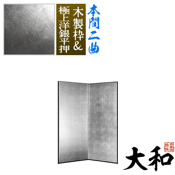 【保管袋&施主名入無料】銀屏風 大和 本間二曲(2曲)/枚【表面】極上洋銀平押(上品な銀色)【骨組】木製格子木枠【配送区分:h】宅配便のみ・一部地域除き||送料無料||