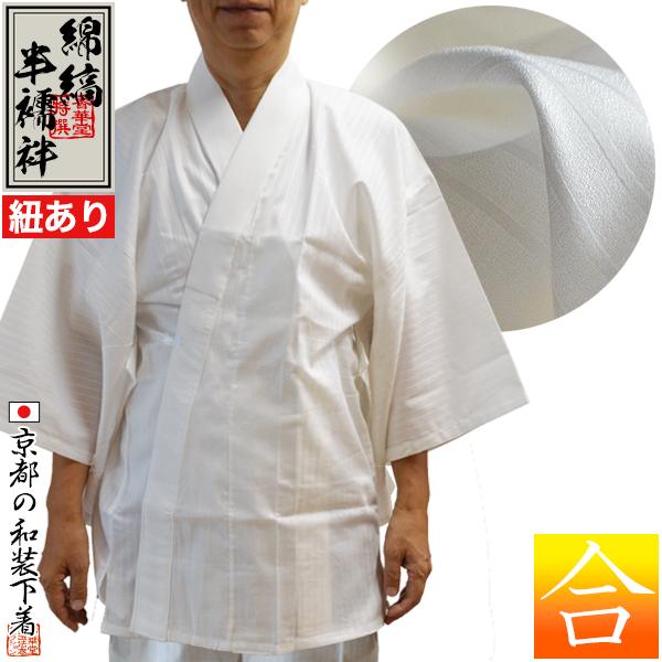 【京都の法衣装束】上品な織模様 【合用】『綿縞 半襦袢』(紐付き)身頃:綿100%3サイズ:男性用M/L/LL【配送区分(楽):h】宅配便のみ・一部地域除き||送料無料||
