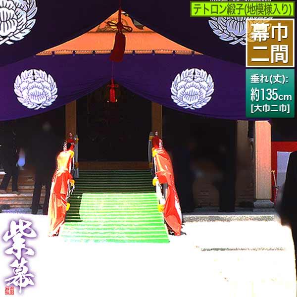 ◆紫幕(定型) [二間×大巾二巾]テトロン緞子(牡丹柄地模様入)■幕巾 約360cm×垂(丈) 約135cm【配送区分:h】宅配便のみ・一部地域除き||送料無料||
