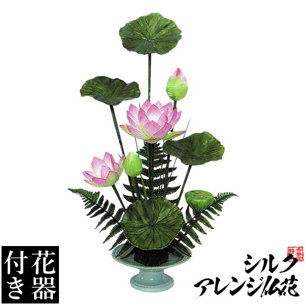 【造花・シルクフラワー】【花器付き】いけばな風ハスアレンジ(5)/台サイズ:全長(高さ):60cm(花器含む)【配送区分:h】宅配便のみ・一部地域除き||送料無料||