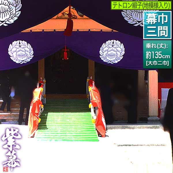 【送料無料】◆紫幕(定型) [三間×大巾二巾]テトロン緞子(牡丹柄地模様入)■幕巾 約5454mm×垂(丈) 約1350mm