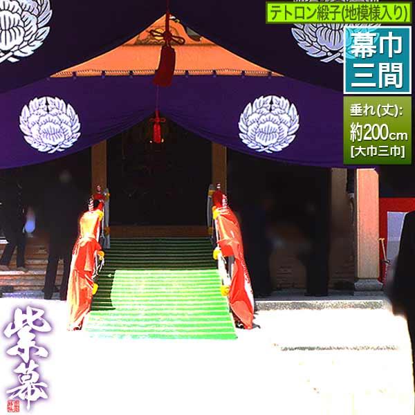◆紫幕(定型) [三間×大巾三巾]テトロン緞子(牡丹柄地模様入)■幕巾 約540cm×垂(丈) 約200cm