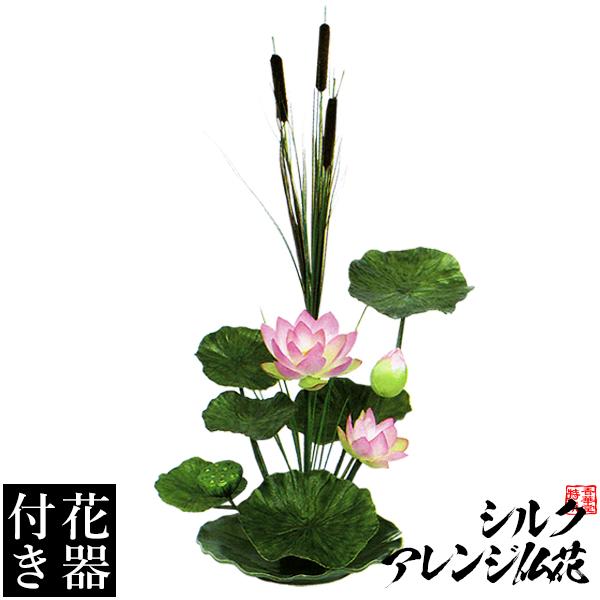 【造花・シルクフラワー】【花器付き】いけばな風ハスアレンジ(9)/台サイズ:全長(高さ):75cm(花器含む)