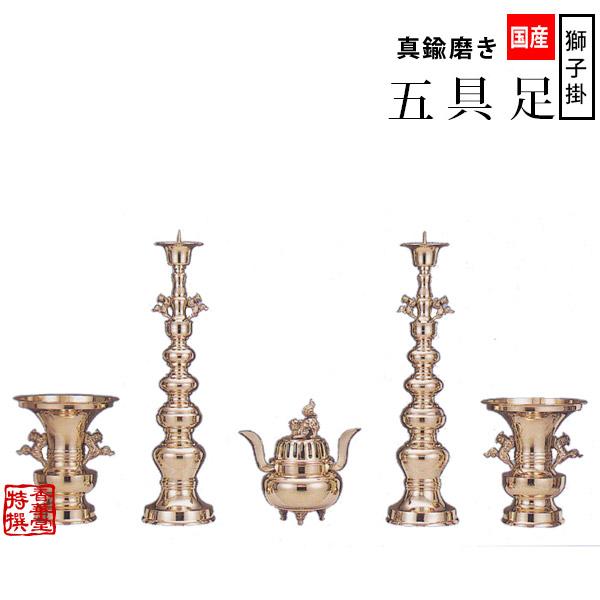 【送料無料】寺院用 五具足 中口 獅子掛 磨き 5.0寸 国内産 真鍮製