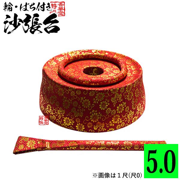 沙張(さわり)台 バチ・金襴輪付底の直径5寸(約15.0cm)