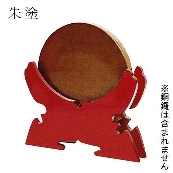 【日本製】銅鑼置台 朱塗/黒塗 8寸~1.1尺用
