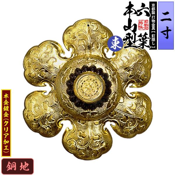 【京都製 錺金具】釘隠し 六葉 [東]本山型 中座丸座 2.0寸銅地に本金鍍金(メッキ)小釘付き