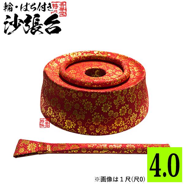 沙張(さわり)台 バチ・金襴輪付底の直径6寸(約18.0cm)
